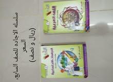 كتب الريادة لصف التاسع والسابع كتب جدا مفيدة لتفوق الدراسي
