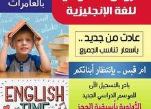 دروس تقوية لغة انجليزية