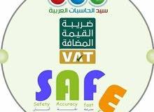 عرض برنامج safe المحاسبي