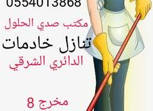 مكتب صدي الحلول مطلوب خادمات للتنازل 0554013868