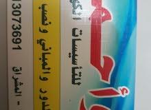 البصره_المشراق       07713073691