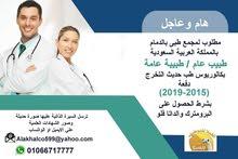 مطلوب لمجمع طبي بالدمام بالمملكة العربية السعودية طبيب عام