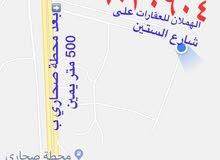 للبيع ارض مساحة 750  طريق رماح مخطط3452  السعر 40000 الف