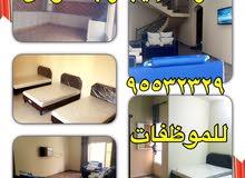 غرف بالخوض للايجار سكن موظفات