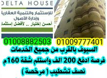 apartment is up for sale Seyouf