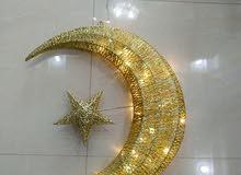 هلال رمضان المشع Shiny Hilal Ramadan