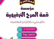 العاب هوائيةونطيطات وزحاليق للأيجار في الرياض وضواحيها