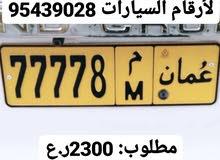 رقم: 77778 _ م