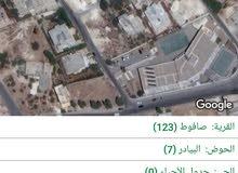 ارض للبيع في صافوط سكني (أ) مساحة 1251 متر