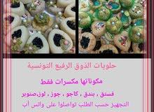 حلويات و شكلاطة الذوق الرفيع