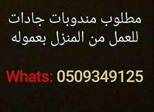 مطلوب مندوبات جادات للعمل بعموله للتواصل واتس: 0509349125