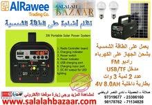 جهاز إضاءة مع راديو على الطاقة الشمسية