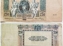 عملة نقود روسيه قديمه منذ عام 1918
