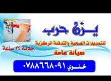 مواسرجي للتمديتات الصحة و اتدفئة المركزية صيانة عامه  0788668091