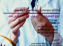 وظائف شاغرة اطباء بدولة عمان