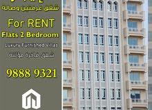 للأيجار شقق غرفتين وصالة بالعامرات خلف مركز سلطان 2bed room In AlAmerat - Muscat