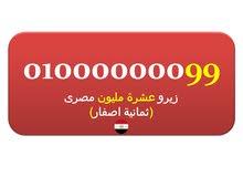 للبيع رقم  زيرو عشرة مليون 01000000099 (8 اصفار) نادر جدا جدا فودافون مصرى