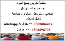 معلمة دروس خصوصية شمال الرياض