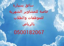 توصيل ونقل بجميع احياء الرياض بالشهر