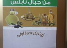 زيت زيتون فلسطيني اصلي