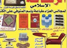 ماء زمزم كتيبات مصاحف 97480059