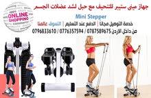 جهاز مينى ستيبر للتنحيف مع حبل لشد عضلات الجسم Mini Stepper