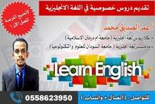 ملعم لغة انجليزية