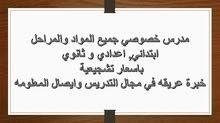 مدرس خصوصي لكافة المناطق داخل عمان والزرقاء