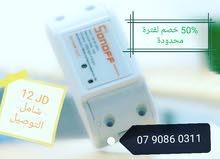 قطعة للتحكم بالانارة والاجهزة الكهربائية عبر الانترنت عن طريق تطبيق على الهاتف