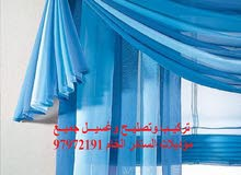 Installation & Repair Curtains