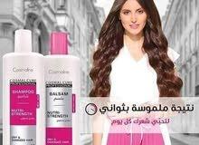 منتجات كوزمالين اللبنانية