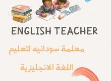 معلمة مختصة بتعليم اللغه الانجليزيه