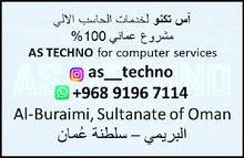 خدمات وصيانة الحاسب الآلي