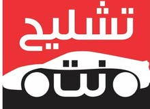 مندوب تشليح الحاير الرياض