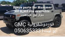 قطع غيار امريكي   hummar  h2  h3  GMC