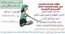 خادمات مدربات للتنازل للتواصل 0556478143