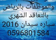 توصيل للموظفات داخل وخارج الرياض