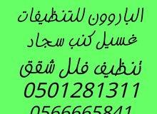 شركة تنظيف في أبو ظبي الباروون للتنظيفات العامه تنظيف فلل شقق وغسيل سجاد وكنب
