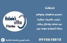 مكتب الربيعي للخدمات التقنية