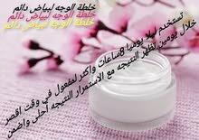 كريم لبياض الوجه مضمون100٪مع الاستمرار تظهر النتيجه في وقت قصير