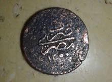 عملة 5 بارة عثمانية ضرب فى مصر 1250هـ للبيع