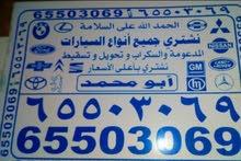 شراء جميع انواع السيارات السكراب والمعطله والمدعومه للتسقيط 65503069