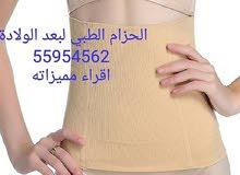 الحزام الطبي لبعد الولادة لترديد البطن