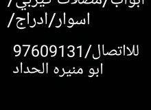 حداد ابو محمد للاتصال×+وتساب97609131