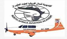 مركز تدريب شمال افريقيا لعلوم الطيران