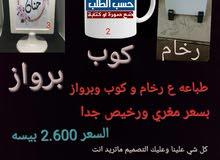 طباعه ع رخام واكواب وبرواز بسعر رخيص