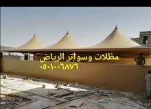مظلات_وسواتر_الرياض