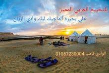 للتخييم العربي علي بحيرة الماجيك ليك بوادي الريان