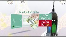 بطاقة تأمين صحي (شركة آفاق العراب)