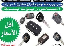 فتح سيارات وعمل مفاتيح اقل الاسعار